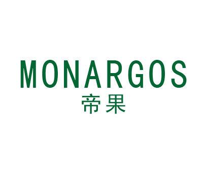 帝果-MONARGOS