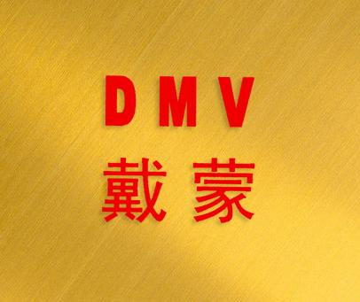 戴蒙-DMV
