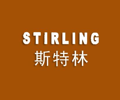 斯特林-STIRLING