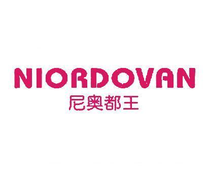 尼奥都王-NIORDOVAN