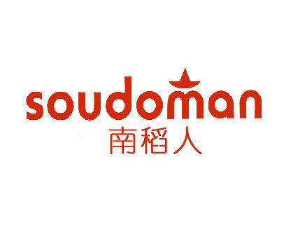 南稻人-SOUDOMAN