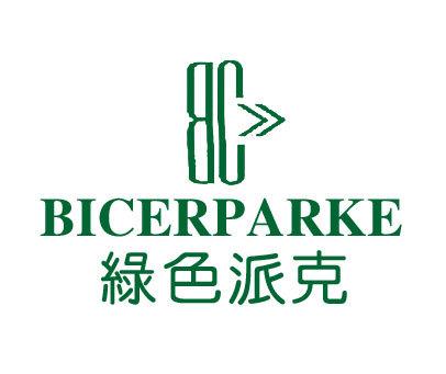 绿色派克-BICERPARKE