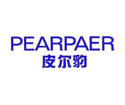 皮尔豹-PEARPAER