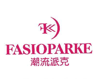 潮流派克-FASIOPARKE