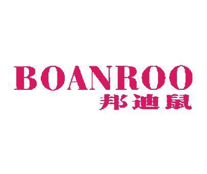 邦迪鼠-BOANROO