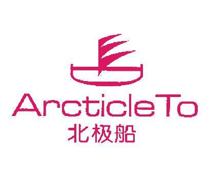 北极船-ARCTICLETO