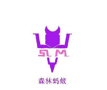 森林蚂蚁-SLM