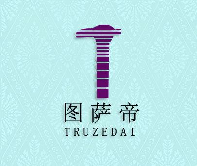 图萨帝-TRUZEDAI