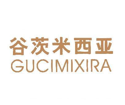 谷茨米西亚-GUCIMIXIRA