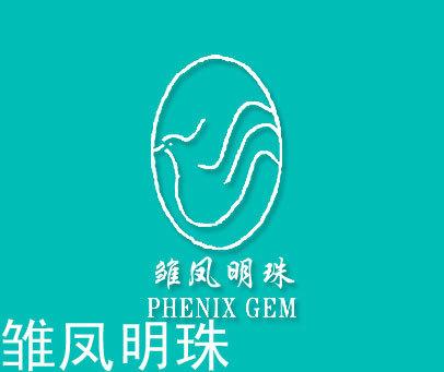 雏凤明珠-PHENIXGEM