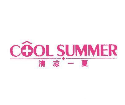 清凉一夏-COOLSUMMER