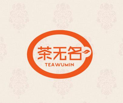 茶無名 TEA WUMIN