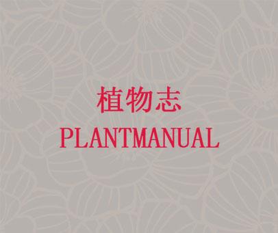 植物志 PLANTMANUAL