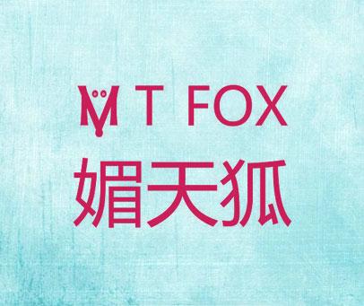 媚天狐 MTFOX