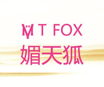 媚天狐 MT FOX