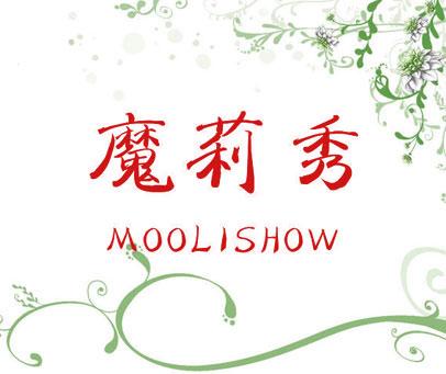 魔莉秀 MOOLISHOW