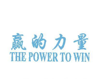 赢的力量-THEPOWERTOWIN