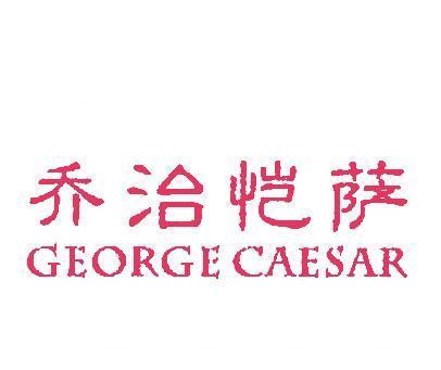 乔治恺萨-GEORGECAESAR
