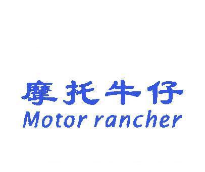 摩托牛仔-MOTORRANCHER
