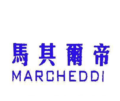 马其尔帝-MARCHEDDI