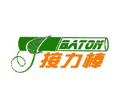 接力棒-BATON