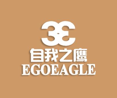 自我之鹰-EGOEAGLE