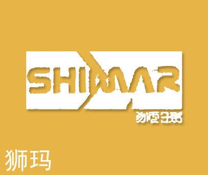 狮玛-SHIMAR