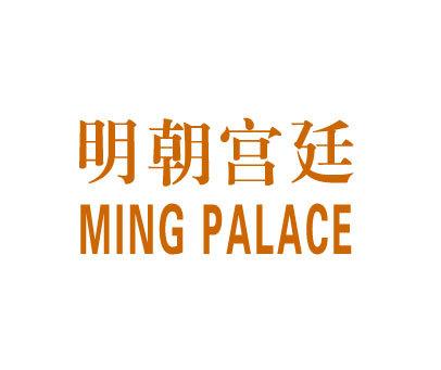 明朝宫廷-MINGPALACE