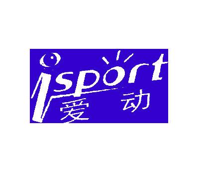 爱动-ISPORT