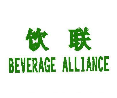 饮联-BEVERAGEALLIANCE