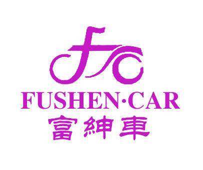 富绅车-FUSHENCAR