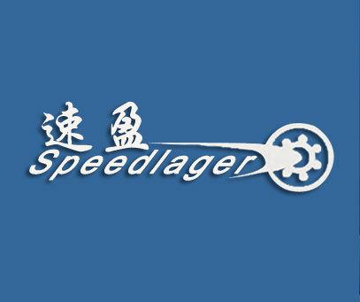 速盈-SPEEDLAGER