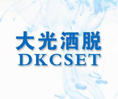 大光洒脱-DKCSET