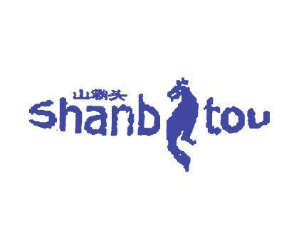 山霸头-SHANBTOU