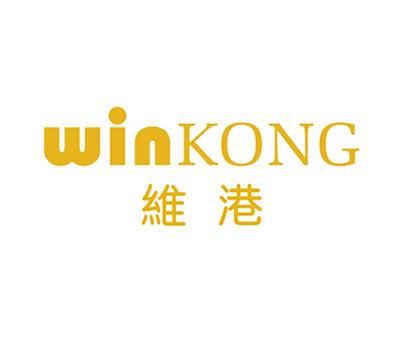 维港-WINKONG