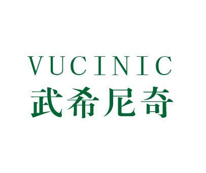 武希尼奇-VUCINIC