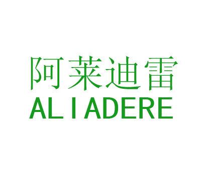 阿莱迪雷-ALIADERE
