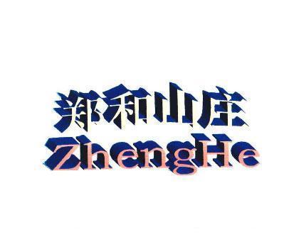 郑和山庄-ZHENGHE