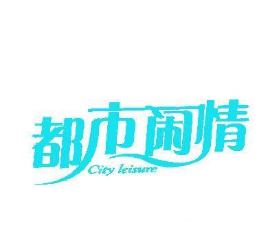 都市闲情-CITYLEISURE