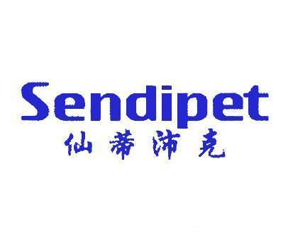 仙蒂沛克-SENDIPET