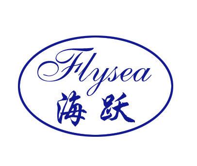 海跃-FLYSEA