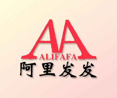 阿里发发-AA