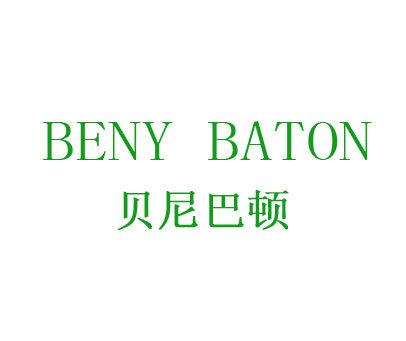 贝尼巴顿-BENYBATON