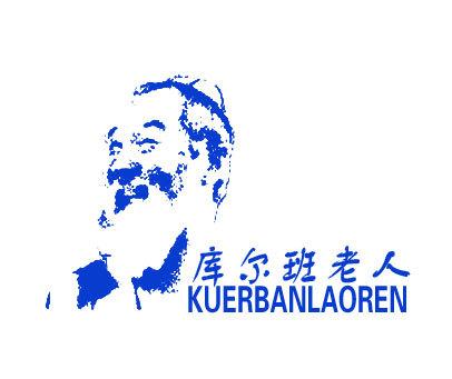 库尔班老人