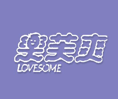 乐芙爽-LOVESOME