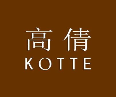 高倩-KOTTE
