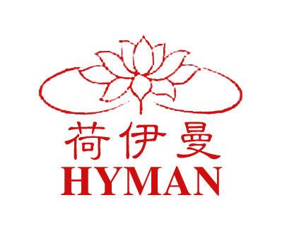 荷伊曼-HYMAN