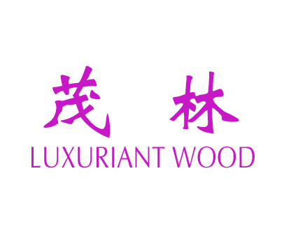 茂林-LUXURIANTWOOD