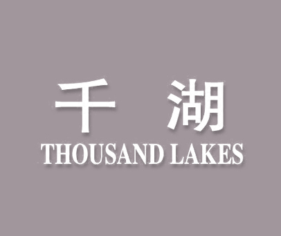 千湖-THOUSANDLAKES
