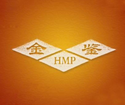 金鉴-HMP